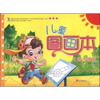 儿童图画本(交通武器篇)