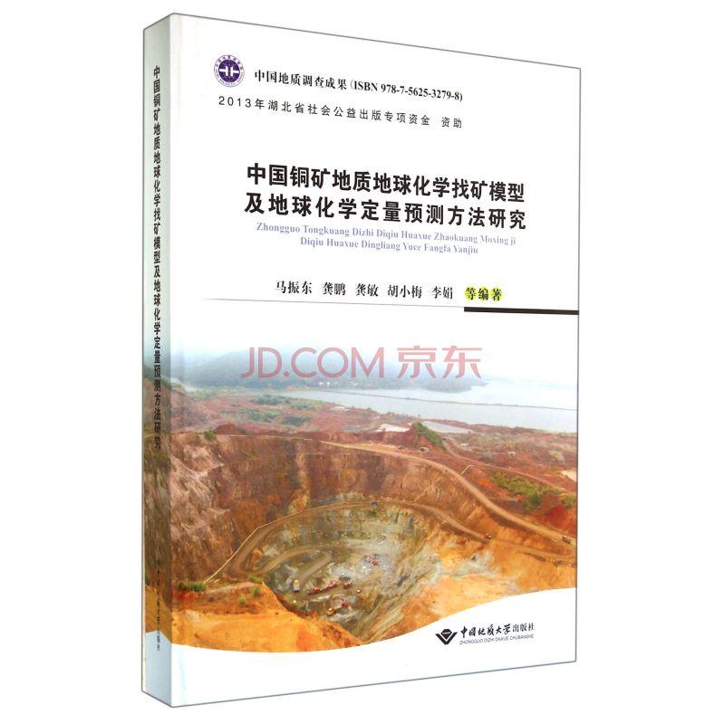 中国铜矿地质地球化学找矿模型及地球化学定量预测方法研究(精)