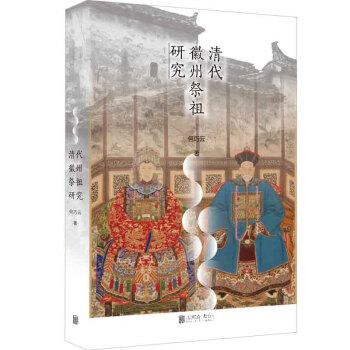 清代徽州祭祖研究