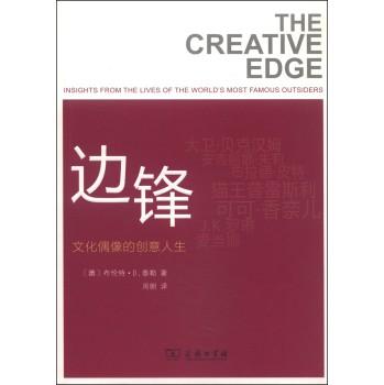 边锋:文化偶像的创意人生