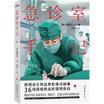 急诊室手记