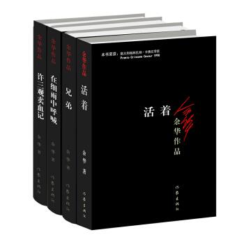 余华经典小说:活着+兄弟+许三观卖血记+在细雨中呼喊(套装共4册)