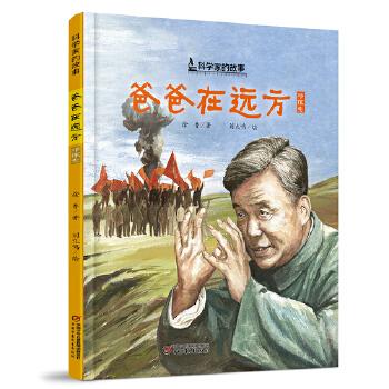 中少阳光图书馆 科学家的故事·爸爸在远方·邓稼先的故事