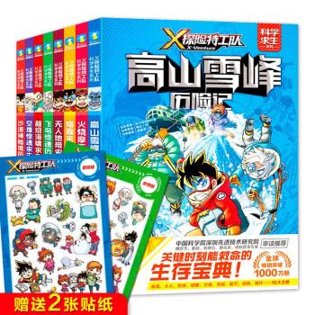X探险特工队·科学求生系列(第1辑·8册套装)