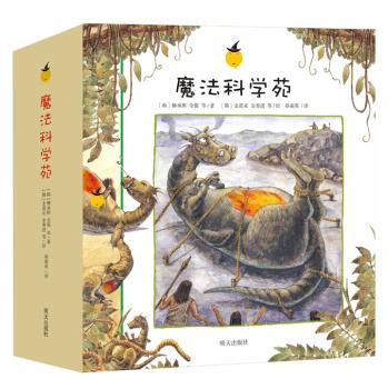 魔法科学苑(套装共20册) [6-10岁]