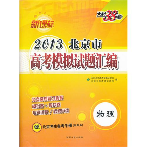 物理(2013)北京市高考模拟试题汇编(新课标)