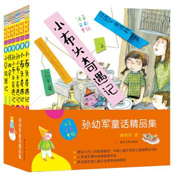 孙幼军童话精品集(套装共6册)