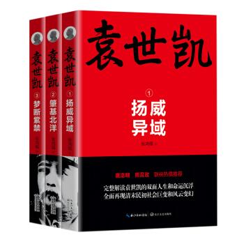 袁世凯(全三册)
