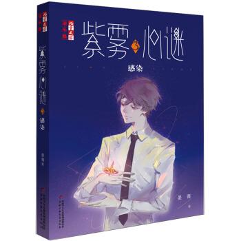 儿童文学淘乐酷:紫雾心谜3:感染