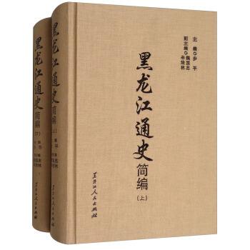 黑龙江通史简编(上下)