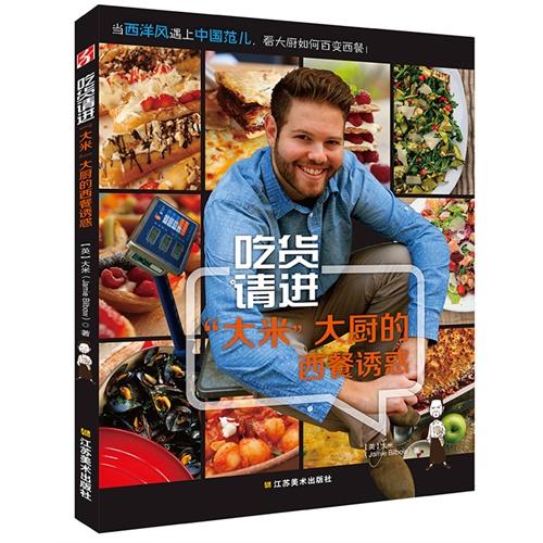 """吃货请进 """"大米""""大厨的西餐诱惑"""