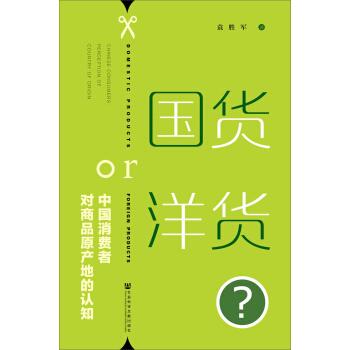 国货or洋货?中国消费者对商品原产地的认知