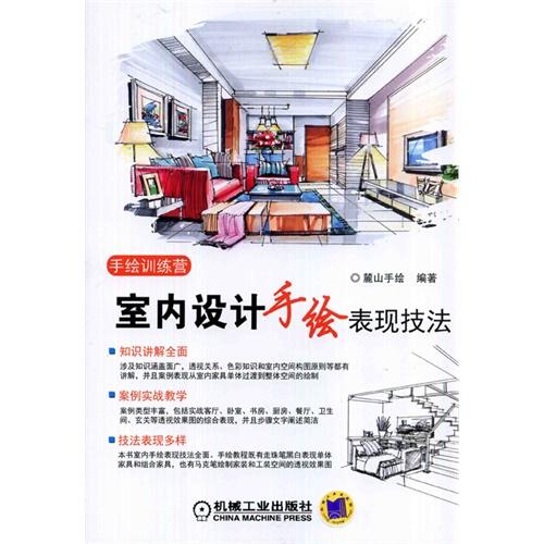 室内设计手绘表现技法-百道网