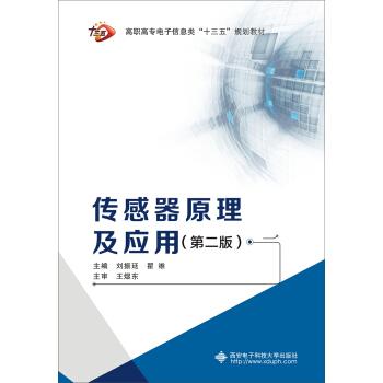 传感器原理及应用(第二版)(高职 刘振廷)