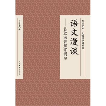 语文漫谈 吕叔湘讲解字词句 花生文库 大师谈学习系列