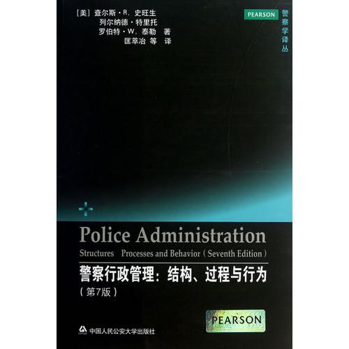 警察行政管理:结构,过程与行为