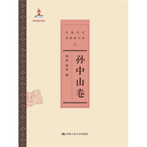 孙中山卷(中国近代思想家文库)