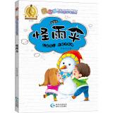 孙幼军经典短篇童话集·怪雨伞