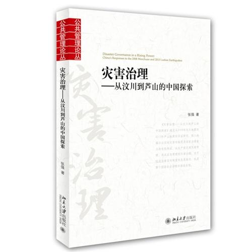 灾害治理:从汶川到芦山的中国探索