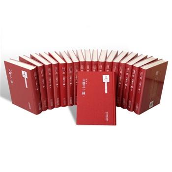 中国艺术文献丛刊:六艺之一录(全十八册)