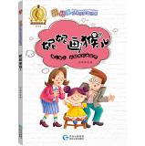 孙幼军经典短篇童话集·妮妮画猴儿