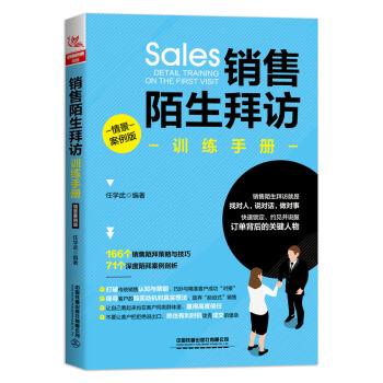 销售陌生拜访训练手册(情景案例版)