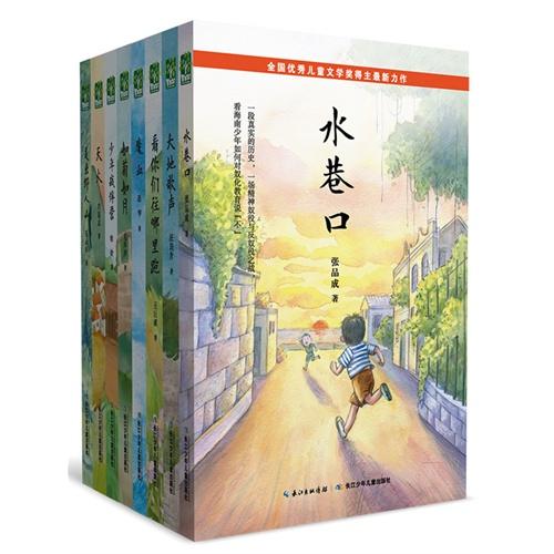 烽火燎原原创少年小说(套装7册)