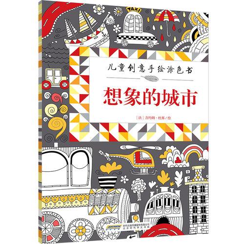 儿童创意手绘涂色书:想象的城市