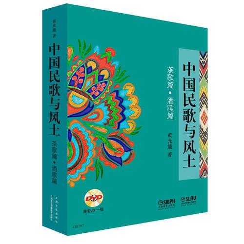 中国民歌与风土 附DVD一张