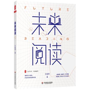 大夏书系·未来阅读