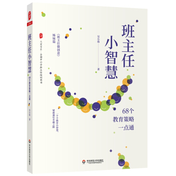 大夏书系·班主任小智慧:68个教育策略一点通(《班主任微创意》姊妹篇)