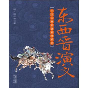 中国古典名著补续系列:东西晋演义
