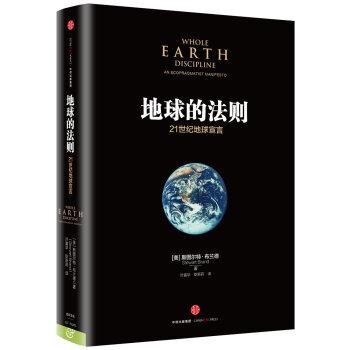 地球的法则:21世纪地球宣言(精装)