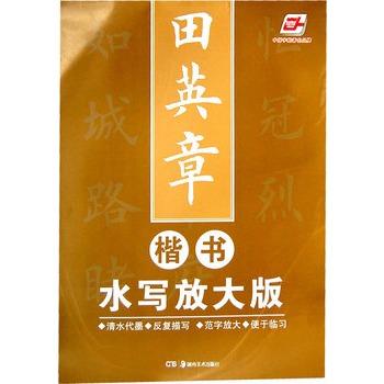 汉语拼音书写规范 汉语拼音书写笔顺