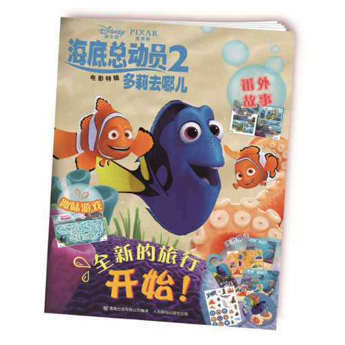 海底总动员2:多莉去哪儿 电影特辑  作  者:(美)迪士尼公司 著,童趣
