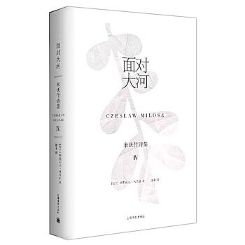 米沃什诗集Ⅳ:面对大河(精装)