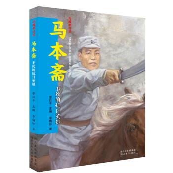 闪耀的红星——红色革命英烈故事系列丛书 马本斋 不死的抗日英雄