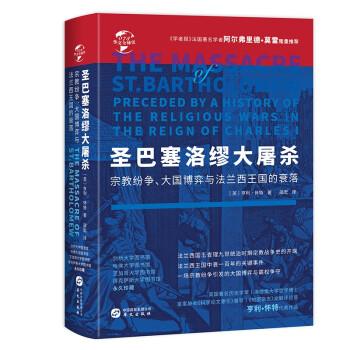 华文全球史078·圣巴塞洛缪大屠杀:宗教纷争、大国博弈与法兰西王国的衰落
