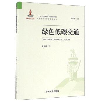 绿色低碳交通/绿色经济与绿色发展丛书
