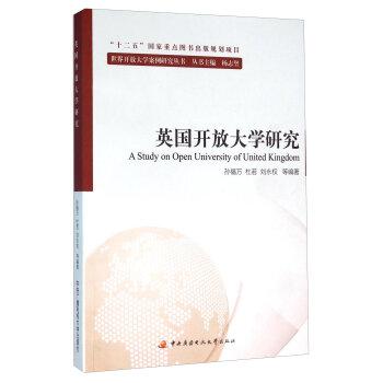 英国开放大学研究/世界开放大学案例研究丛书