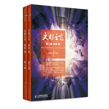文明之光(全2册)