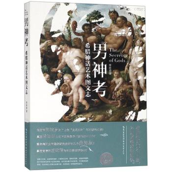 男神考(希腊神话艺术图文志)/盖博瓦丛书