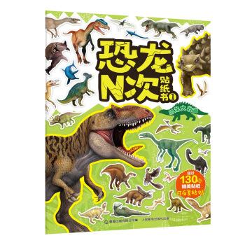 恐龙N次贴纸书1 恐龙大收藏