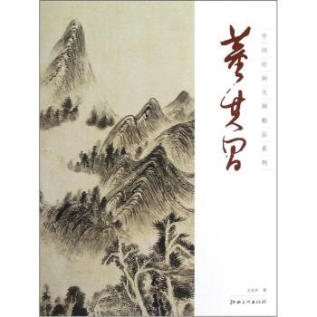 中国绘画大师精品系列:董其昌