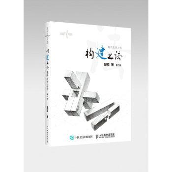 构建之法 现代软件工程(第三版)