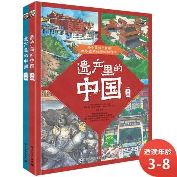 遗产里的中国(全2册)