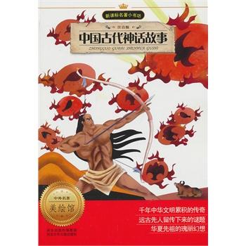 新课标名著小书坊 注音版 中国古代神话故事