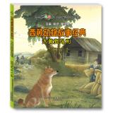 西顿动物故事经典-大黄狗乌利(彩色注音版)
