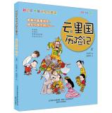 孙幼军爷爷讲励志童话-云里国历险记(上)(彩色注音版)