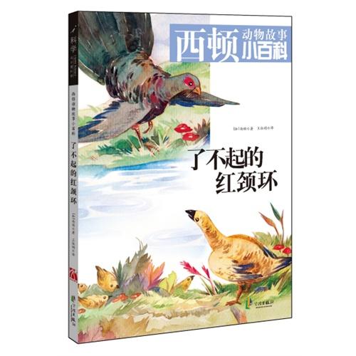 西顿动物故事小百科《了不起的红颈环》